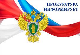 «Прокуратурой Калининского района приняты меры по блокировке интернет – сайтов, содержащих информацию о продаже мясных деликатесов из стран Европейского союза»