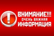 Внимание!  Государственным и муниципальным органам (учреждениям), индивидуальным предпринимателям, юридическим и физическим лицам, зарегистрированным на территории Самарской области, осуществляющим обработку персональных данных.