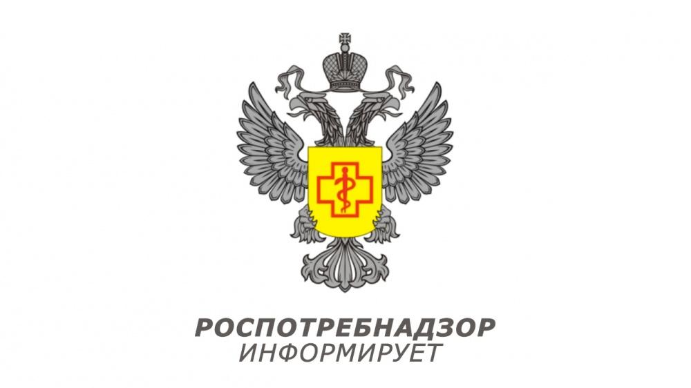 Управление Роспотребнадзора по Воронежской области информирует
