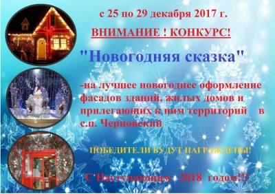 Внимание! с 25.12.2017 по 29.12.2017 в нашем поселении проводится конкурс на лучшее новогоднее оформление фасадов зданий, жилых домов  и прилегающих к ним территорий
