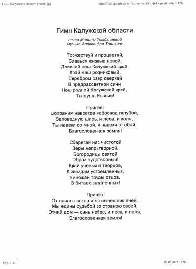 Гимн Калужской области