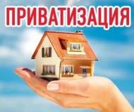 «Горячая» линия Росреестра по вопросам приватизации жилья  состоится 08 августа