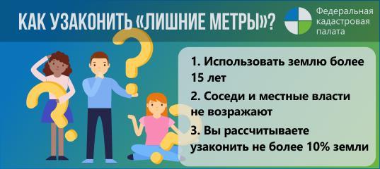 В России упрощается порядок проведения комплексных кадастровых работ