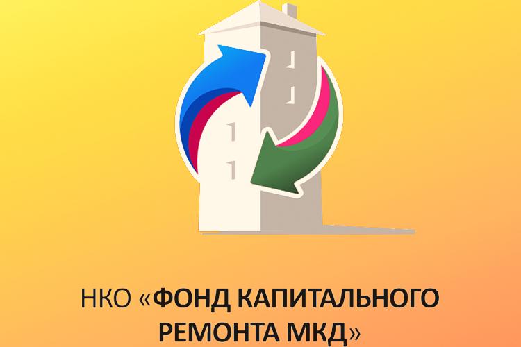 Уважаемые собственники МКД! НКО «Фондом капитального ремонта» разработан график выездного приема граждан на 2019 год