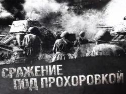 12 июля. Памятная дата военной истории Отечества