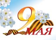 Примите сердечные поздравления с самым дорогим и святым для всех нас праздником - Днем Победы!