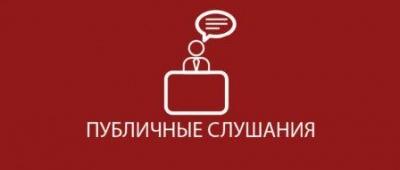 Публичные слушания проекта бюджета