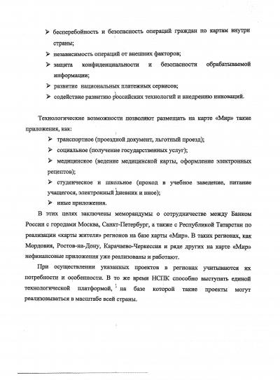 карта МИР лист3