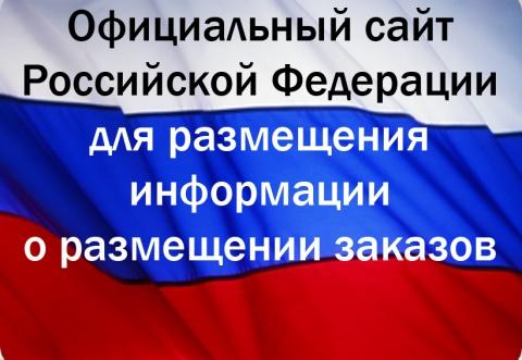 Официальный сайт РФ для размещения информации о размещении заказов