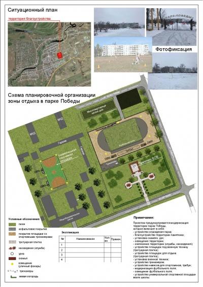 Запланированы работы по благоустройству территории Парка Победы в пос.Черновский