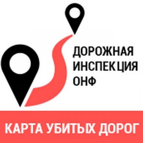 ОНФ «Дорожная инспекция ОНФ /Карта убитых дорог»