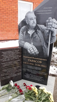 10/12/2018 хоккейное сообщество сегодня отмечает 100-летие со дня рождения великого спортсмена,тренера,автора многочисленных побед советского хоккея и патриота Анатолия Владимировича Тарасова. В этот памятный день в п. Епифань установлен памятник