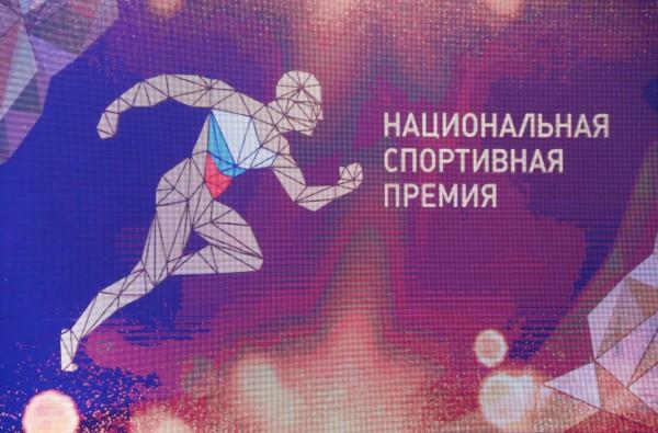 """О Национальной спортивной премии в номинации """"Регион"""""""