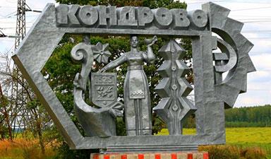 Город Кондрово Калужской области