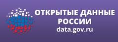 Открытые данные России