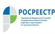 Участие должностных лиц Управления Росреестра по Тульской области в собраниях кредиторов должников