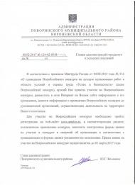 О проведении Всероссийского конкурса на лучшую организацию работ в области  условий и охраны труда