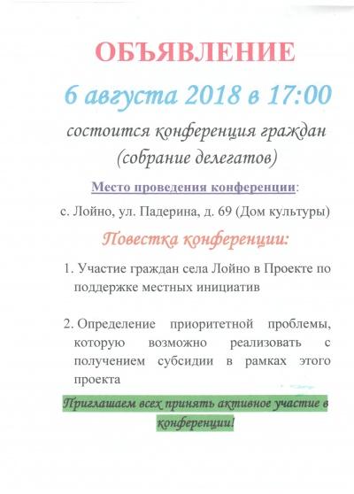 конференция по теме: участие граждан села Лойно в Проекте по поддержке местных инициатив на 2019 год