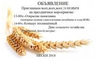 День сельского хозяйства и перерабатывающей промышленности