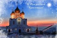 Поздравление с Рождеством Христовым!