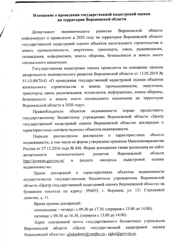 Извещение о проведение государственной кадастровой оценки на территории Воронежской области
