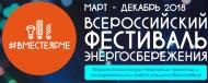 ВСЕРОССИЙСКИЙ ФЕСТИВАЛЬ ЭНЕРГОСБЕРЕЖЕНИЯ #ВМЕСТЕЯРЧЕ – 2018