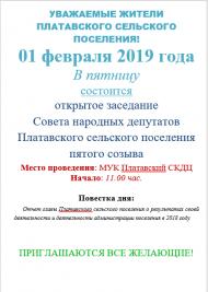 Объявление о заседании Совета народных депутатов