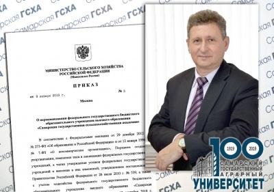 В Самарской области появился новый университет