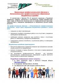 Организация профессионального обучения и дополнительного профессионального образования безработных граждан