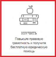 Банер бесплатной юридической помощи