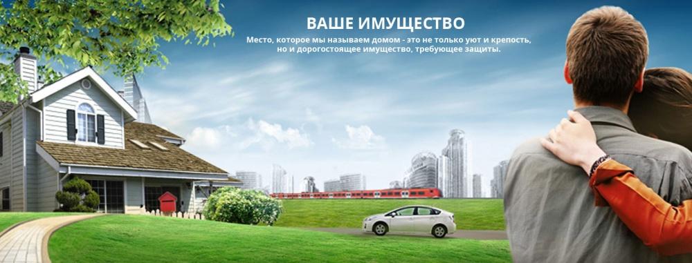 Программа страхования жилых помещений в Краснодарском крае - будьте спокойны в завтрашнем дне.