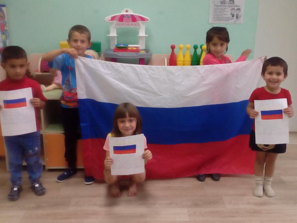 Российский флаг глазами дошколят