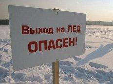 Осторожно! Весенний лёд на водоёмах.