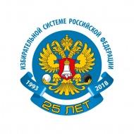 В 2018 года избирательная система Российской Федерации отмечает свой 25- летний юбилей.