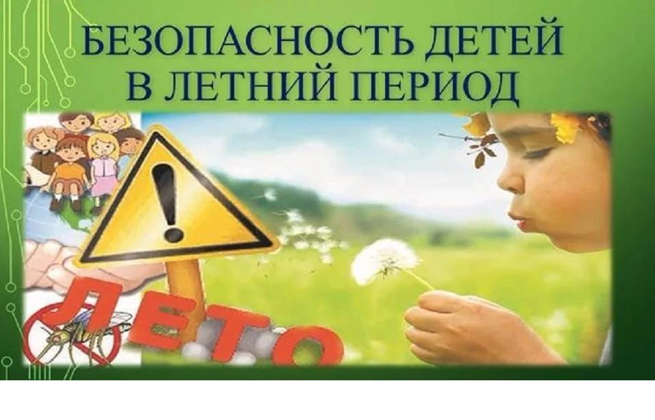 «Много правил есть на свете!  Их должны запомнить дети!»