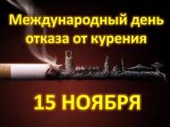 Международный день отказа от курения отмечается каждый третий четверг ноября. В 2018 году он выпадает на 15 ноября.