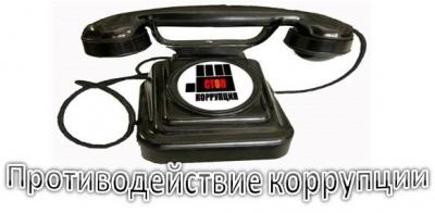 Майские антикоррупционные линии Управления Росреестра по Вологодской области