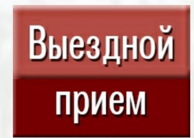 Уважаемые граждане и жители пос. Первомайский!