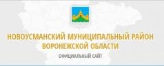 Официальный сайт администрации Новоусманского муниципального района