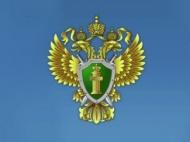 По постановлению Волгоградского межрайонного природоохранного прокурора должностному лицу ТУ Росимущества назначен штраф!