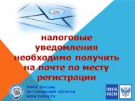 УФНС России по Самарской области информирует о продолжении периода массового направления налоговых уведомлений.