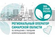 Предприятия и ИП Самарской области приглашают включаться в обновленную систему утилизации ТКО