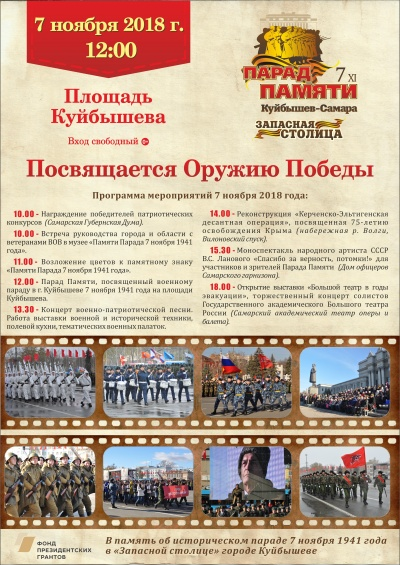 Парад Памяти 7 ноября 2018 г. в г. Самара, площадь Куйбышева