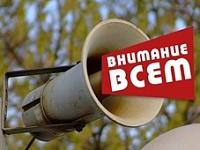 О проверке системы оповещения на территории Ильинского сельского поселения