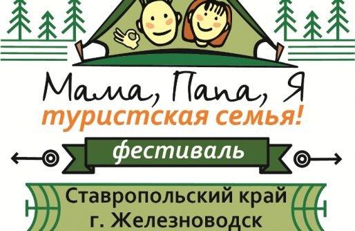 Всероссийский Семейный Фестиваль «Мама, папа, я – туристская семья»
