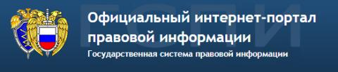 Официальный интернет-портал правовой информации: