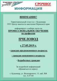 Профессиональное обучение по профессии ПЧЕЛОВОД