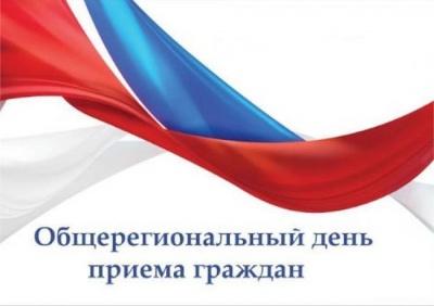 Информация о проведении общерегионального дня приёма граждан 13 июня 2018 года