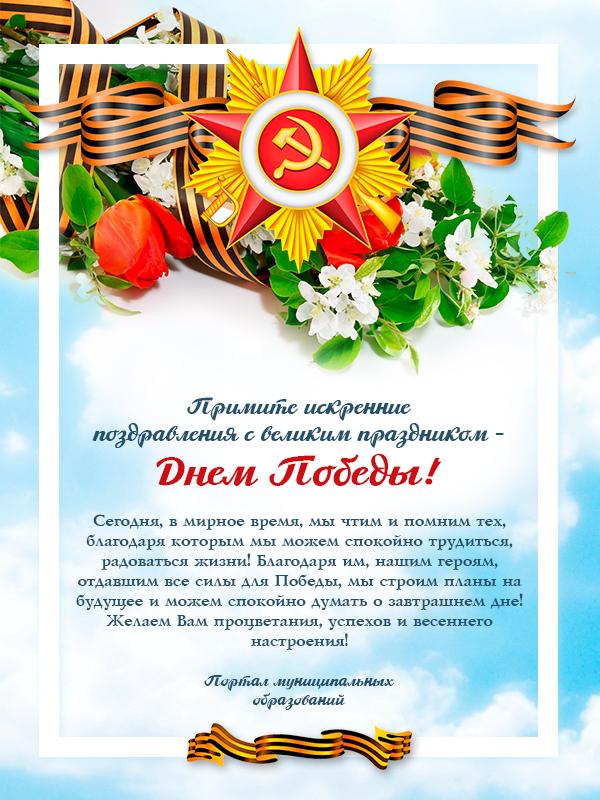 С великим праздником – Днем Победы!