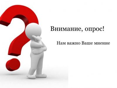 Опрос формы общения с Филиалом ФГБУ «ФКП Росреестра» по Кировской области (Кадастровая палата)